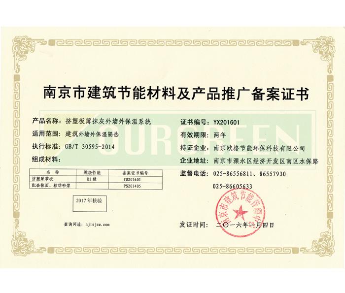 南京市系統備案證