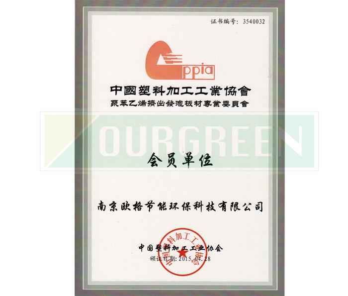 中國塑料加工工業協會