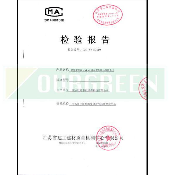 檢驗報告--江蘇省建工建材質量檢測中心